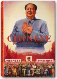 Chinese Propaganda Posters: Taschen 25 Edition