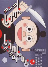 Tank Tankuro Manga Master Prewar Strips 1934 35