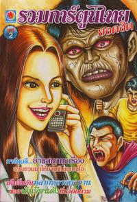Thai Comics Single Issues
